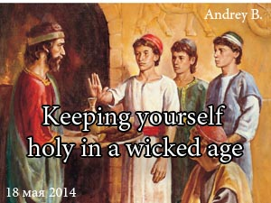Keeping yourself holy in a wicked age